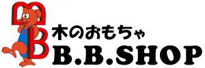 木のおもちゃ B.B.SHOP