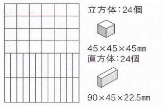 WAKU-BLOCK45M H0