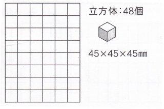 WAKU-BLOCK45M HG1