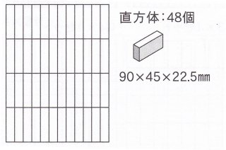 WAKU-BLOCK45M HG2