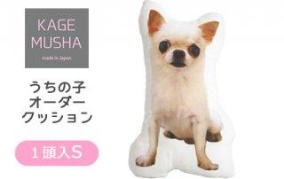 ペットの写真入りクッション☆【KAGEMUSHA】オーダーメイドクッション(1クッション1頭:Sサイズ長方約32cm)