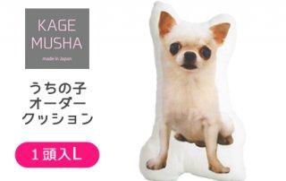 ペットの写真入りクッション☆【KAGEMUSHA】オーダーメイドクッション(1クッション1頭:Lサイズ長方約52cm)