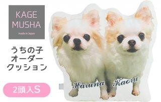 ペットの写真入りクッション☆【KAGEMUSHA】オーダーメイドクッション(1クッション2頭:Sサイズ長方約32cm)