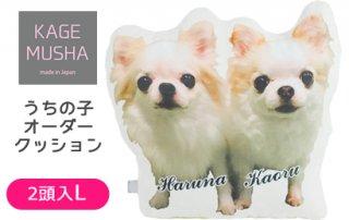 ペットの写真入りクッション☆【KAGEMUSHA】オーダーメイドクッション(1クッション2頭:Lサイズ長方約52cm)