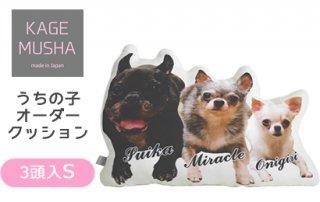 ペットの写真入りクッション☆【KAGEMUSHA】オーダーメイドクッション(1クッション3頭:Sサイズ長方約32cm)