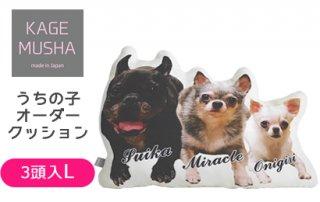 ペットの写真入りクッション☆【KAGEMUSHA】オーダーメイドクッション(1クッション3頭:Lサイズ長方約52cm)