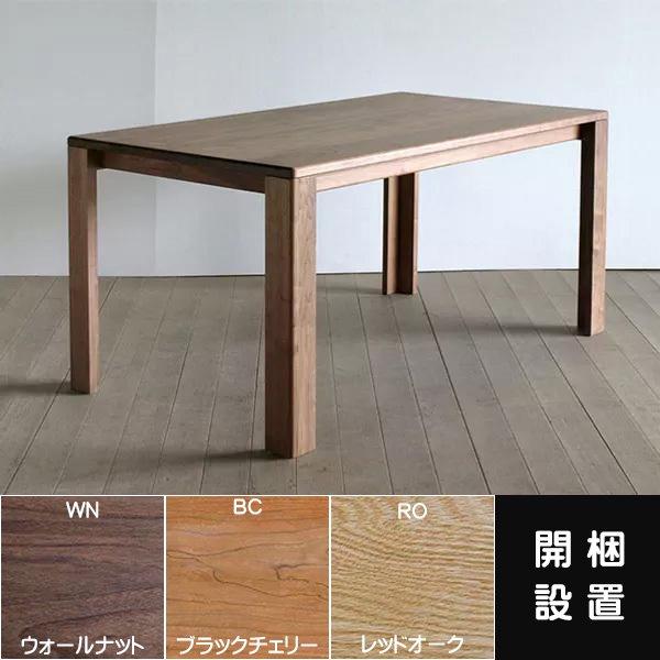プレーン ダイニングテーブル