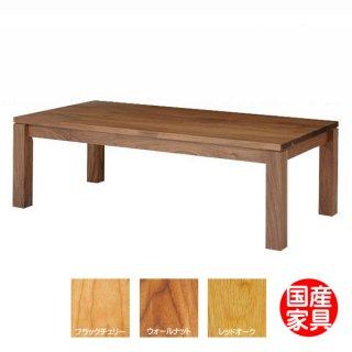 リーヴス リビングテーブル 無垢材 レグナテック 国産家具 注文家具 無垢材オーダーテーブル