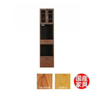 メリッサ 60レンジボード ウォールナット材 / ホワイトオーク材 レグナテック 国産家具 注文家具