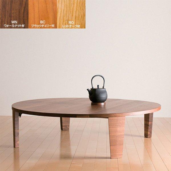 タボーロ フロアテーブル