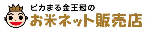 ピカまる金王冠のお米ネット販売店