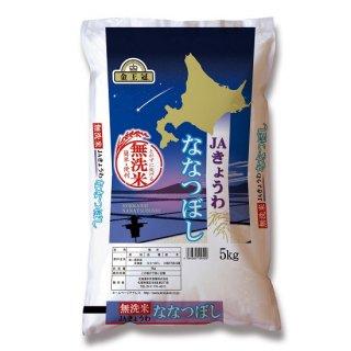 無洗米 JAきょうわななつぼし[5kg]