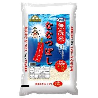 新米 金王冠無洗米(TWR)ななつぼし[5kg]