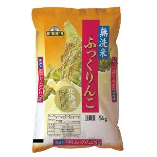 金王冠無洗米ふっくりんこ[5kg]