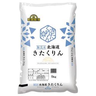 金王冠無洗米きたくりん[5kg]