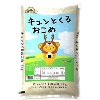 金王冠キュンとくるおこめ[5kg]