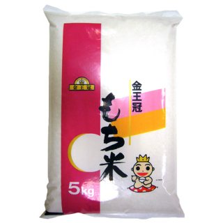 金王冠 もち米[5kg]
