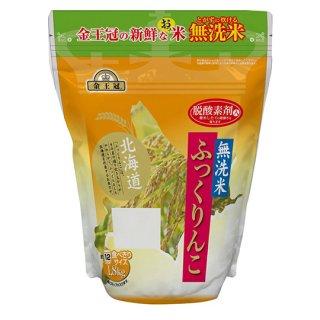 金王冠無洗米ふっくりんこ[1.8kg]