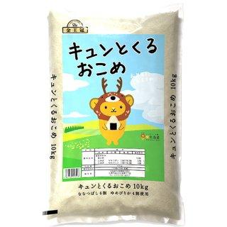 金王冠キュンとくるおこめ[10kg]