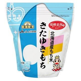 北海道産もち米 きたゆきもち[1.5kg]
