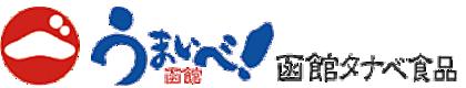 辛子明太子・海鮮しゅうまい通販|函館タナベのネット通販-北海道のうまい!を函館から