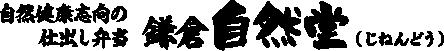 鎌倉自然堂