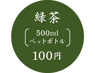 緑茶(500ml・ペットボトル)