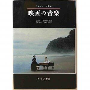 ミシェル・シオン / 映画の音楽 (BOOK)