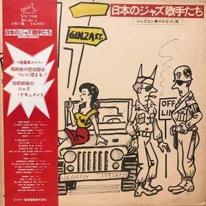 V.A. / 日本のジャズ歌手たち (2LP)