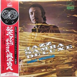 渡辺貞夫 / ジャズ・サンバ・デラックス (LP)