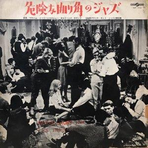 Maxim Saury / 危険な曲がり角のジャズ (LP)