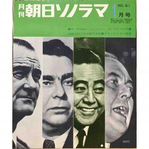 朝日ソノラマ1月号 No.61  (BOOK+ソノシート)