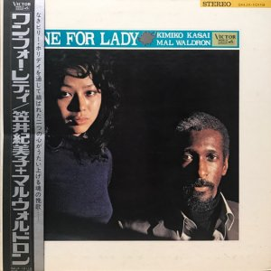 笠井紀美子, Mal Waldron / One For Lady (LP)