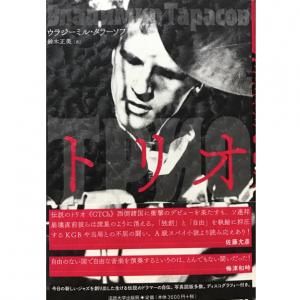 ウラジーミル・タラーソフ / トリオ (Book)