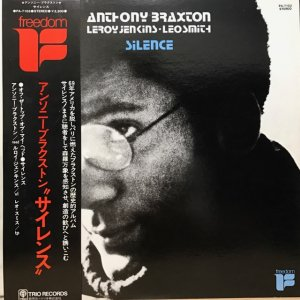 Anthony Braxton / Silence (LP)