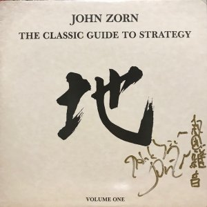 John Zorn / The Classic Guide To Strategy vol.1 (LP)