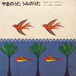 横尾忠則 / やまのうた うみのうた (BOOK+10