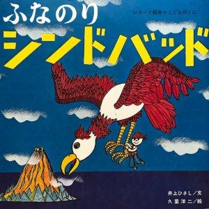 久里洋二 / ふなのりシンドバッド (BOOK+10