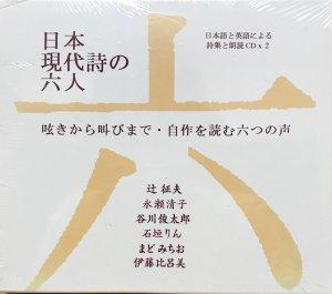 V.A. / 日本現代詩の六人 (2CD)