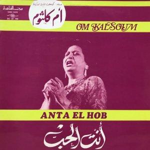 Om Kalsoum / Anta El Hob (LP)