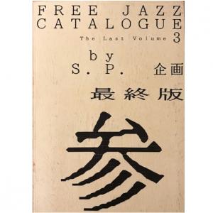 上村二男 / フリージャズ・カタログ 3 (Book)