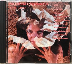 Valentina Ponomareva / Live In Japan (CD)