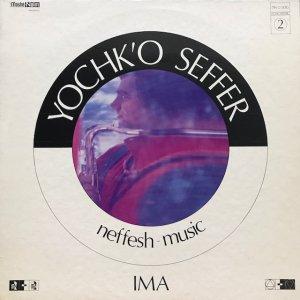 Yochk'o Seffer / Ima (LP)