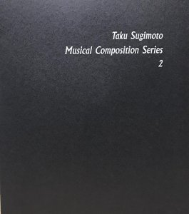 Taku Sugimoto / Musical Composition Series 2 (2CD)