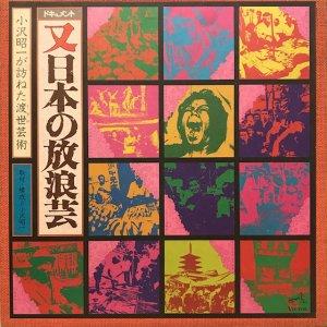 小沢昭一 / 又日本の放浪芸 (5LP BOX)