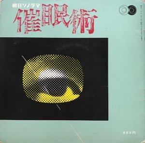 朝日ソノラマ:催眠術 (ソノシート)