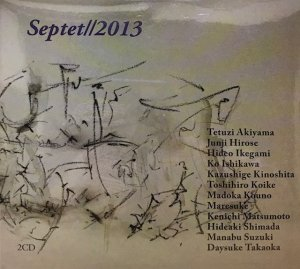 Hideaki Shimada, etc. / Septet//2013 (2CD)