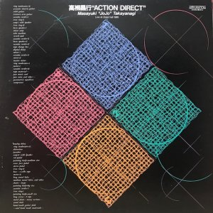 高柳昌行 / Action Direct (LP)