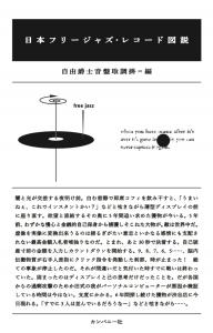 自由爵士音盤取調掛 / 日本フリージャズ・レコード図説(BOOK)