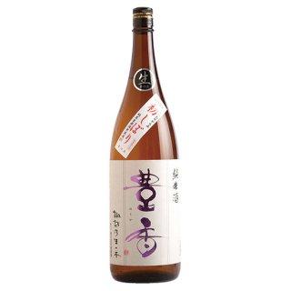 豊香 純米酒 初しぼり生原酒 無濾過1.8[cz3502]